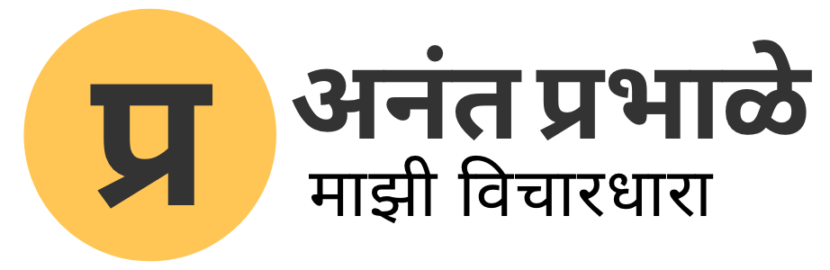 Anant-Prabhale-Logo_2
